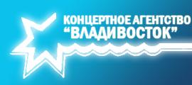 ООО Концертное агентство Владивосток организованно 07.06.1996 г.