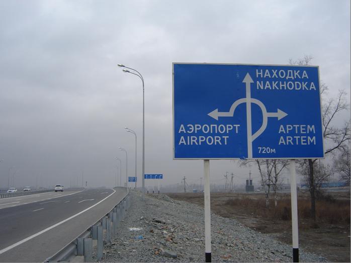 Доехать из артема до аэропорта кневичи