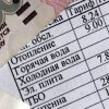 Utility bills Primorye remain at last year