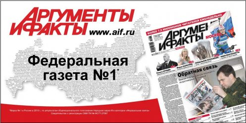 "Announcement of the newspaper ""Arguments and Facts - Primorye\"" on Wednesday, April 10"
