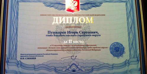 Igor Pushkarev was recognized as one of the best mayors in Russia