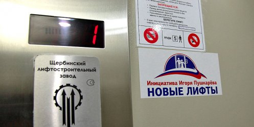 New elevators in high-rise building at the People\