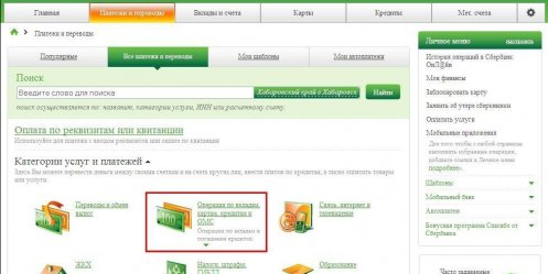 "Sberbank announced the period of increased bonuses for ""Avtoplatezh\"""