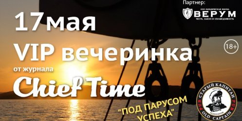 """Chief time-Vladivostok\"" welcomes \""Vladivostok Boat Show-2013\"" at the VIP party"