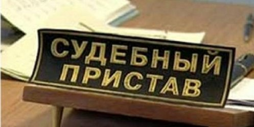 In Vladivostok, furtively bailiff given a suspended sentence
