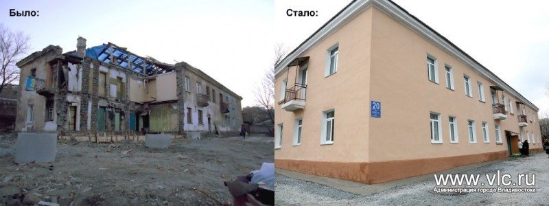 In Vladivostok, the old house renovated for the first time in 60 years
