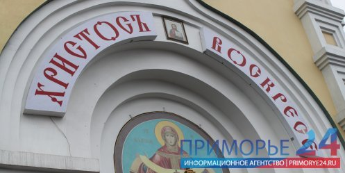 Traffic on Ocean Avenue will be closed to Vladivostok on the Easter procession