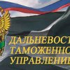 Vladivostok customs officers attended a boarding school under the patronage of