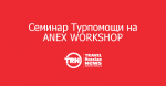 Семинар Турпомощи на ANEX WORKSHOP 23.09