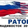 In the capital of Primorye today opened a Russian-American Forum