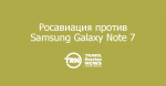 Росавиация против провоза в багаже Samsung Galaxy Note 7