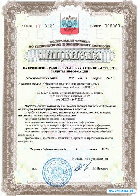 Лицензия ФСТЭК за 4 месяца со 100% гарантией